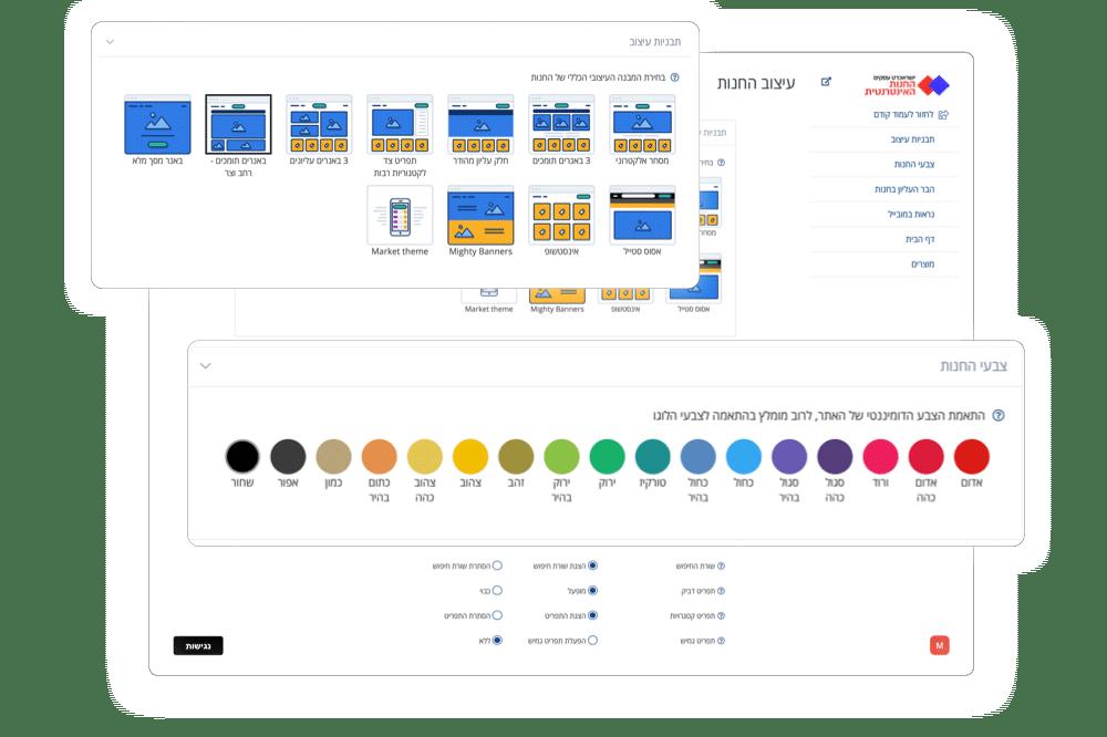 עיצוב החנות האינטרנטית